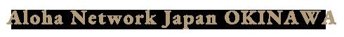 沖縄挙式とハネムーンのお店 アロハネットワークジャパン