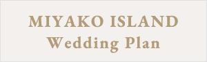 宮古島ウェディングプラン