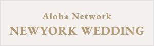 アロハネットワーク ニューヨークウェディング